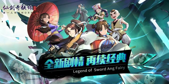 仙剑奇侠传移动版(3月31日10点首发)