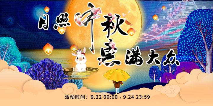 月照中秋,'惠'满大众