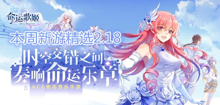 本周新游精选2.18