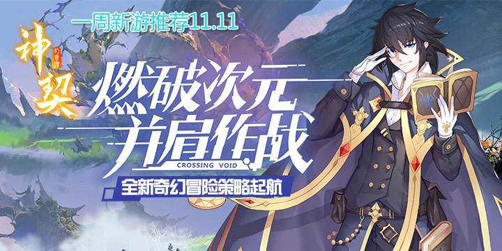 本周新游精选11.11