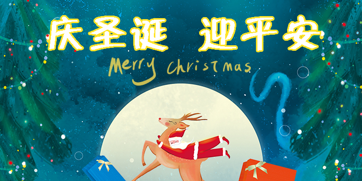 庆圣诞,迎平安