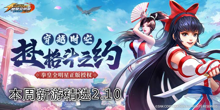 本周新游精选2.10