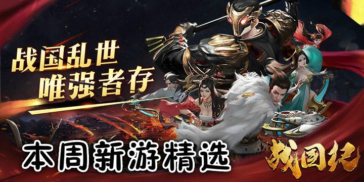 本周新游精选3.2