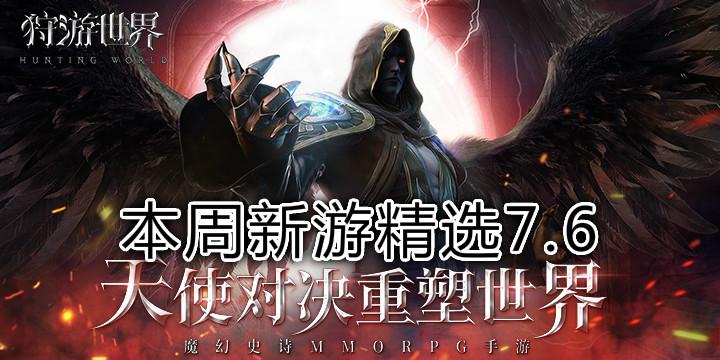 本周新游精选7.6