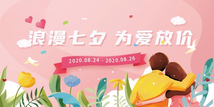 浪漫七夕 为爱放假